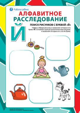 Шукаємо назви малюнків на літеру «Й» (російська абетка)