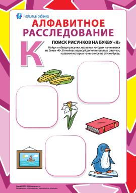 Шукаємо назви малюнків на літеру «К» (російська абетка)