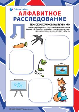 Шукаємо назви малюнків на літеру «Л» (російська абетка)