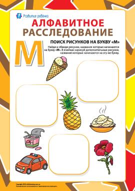 Шукаємо назви малюнків на літеру «М» (російська абетка)