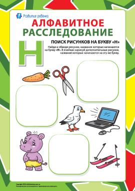 Шукаємо назви малюнків на літеру «Н» (російська абетка)