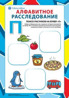 Шукаємо назви малюнків на літеру «П» (російська абетка)