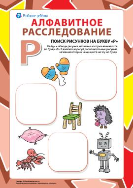 Шукаємо назви малюнків на літеру «Р» (російська абетка)