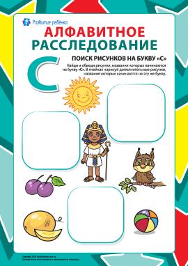 Шукаємо назви малюнків на літеру «С» (російська абетка)