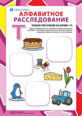 Шукаємо назви малюнків на літеру «Т» (російська абетка)