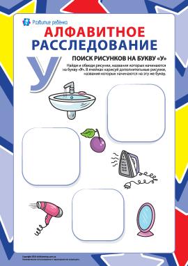 Шукаємо назви малюнків на літеру «У» (російська абетка)