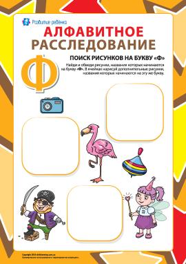 Шукаємо назви малюнків на літеру «Ф» (російська абетка)