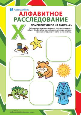 Шукаємо назви малюнків на літеру «Х» (російська абетка)