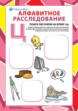 Шукаємо назви малюнків на літеру «Ц» (російська абетка)