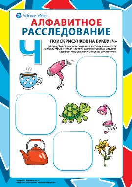 Шукаємо назви малюнків на літеру «Ч» (російська абетка)