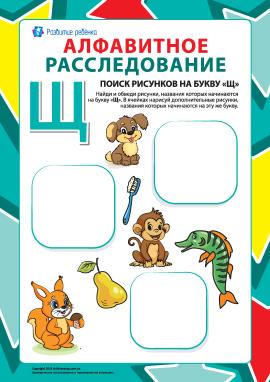 Шукаємо назви малюнків на літеру «Щ» (російська абетка)