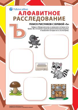 Шукаємо назви малюнків на літеру «Ъ» (російська абетка)