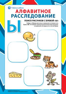 Шукаємо назви малюнків на літеру «Ы» (російська абетка)