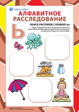 Шукаємо назви малюнків на літеру «Ь» (російська абетка)
