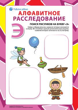 Шукаємо назви малюнків на літеру «Э» (російська абетка)