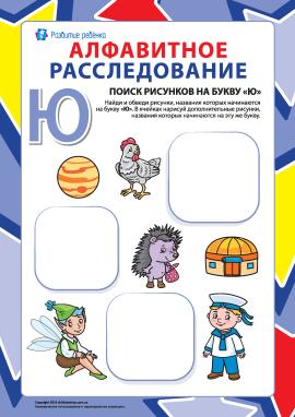 Шукаємо назви малюнків на літеру «Ю» (російська абетка)
