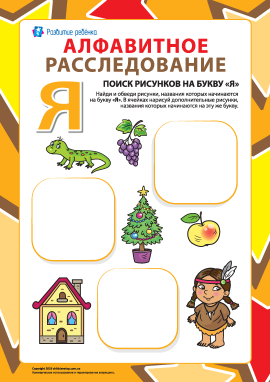 Шукаємо назви малюнків на літеру «Я» (російська абетка)