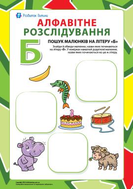Шукаємо назви малюнків на літеру «Б» (українська абетка)