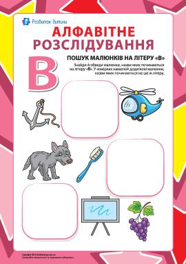 Шукаємо назви малюнків на літеру «В» (українська абетка)