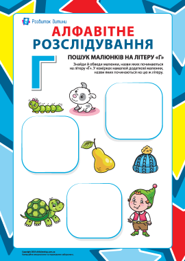 Шукаємо назви малюнків на літеру «Г» (українська абетка)