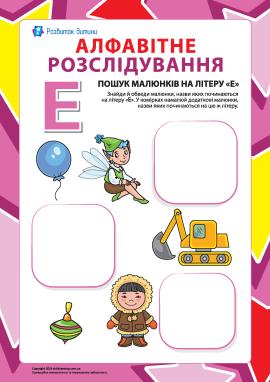 Шукаємо назви малюнків на літеру «Е» (українська абетка)
