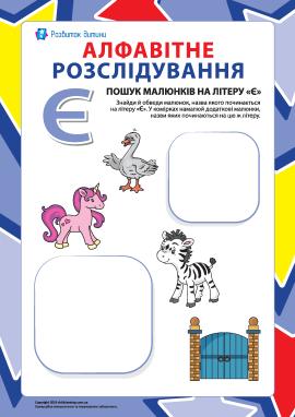 Шукаємо назви малюнків на літеру «Є» (українська абетка)