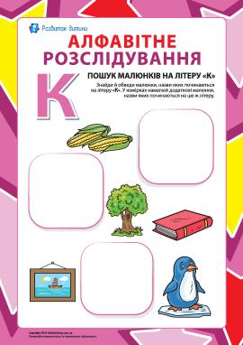 Шукаємо назви малюнків на літеру «К» (українська абетка)