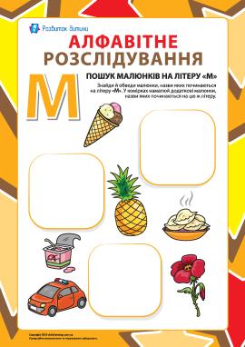 Шукаємо назви малюнків на літеру «М» (українська абетка)