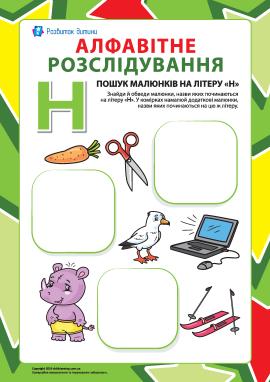 Шукаємо назви малюнків на літеру «Н» (українська абетка)