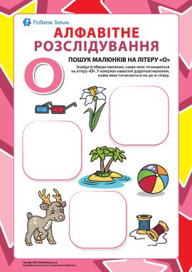 Шукаємо назви малюнків на літеру «О» (українська абетка)
