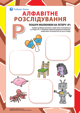 Шукаємо назви малюнків на літеру «Р» (українська абетка)