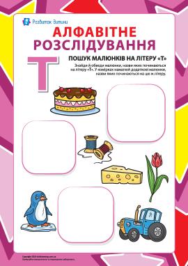 Шукаємо назви малюнків на літеру «Т» (українська абетка)
