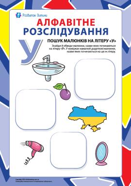 Шукаємо назви малюнків на літеру «У» (українська абетка)