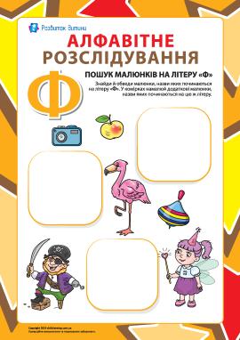 Шукаємо назви малюнків на літеру «Ф» (українська абетка)