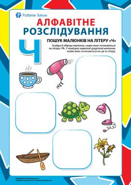 Шукаємо назви малюнків на літеру «Ч» (українська абетка)