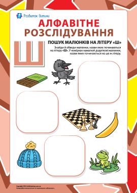 Шукаємо назви малюнків на літеру «Ш» (українська абетка)