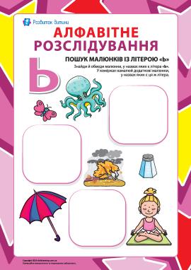 Шукаємо назви малюнків на літеру «Ь» (українська абетка)