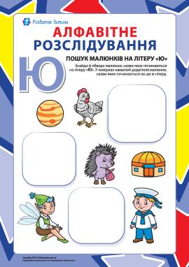 Шукаємо назви малюнків на літеру «Ю» (українська абетка)