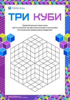 Три куби: розвиваємо просторове мислення