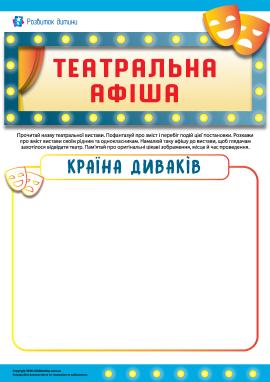Театральна афіша: «Країна диваків»