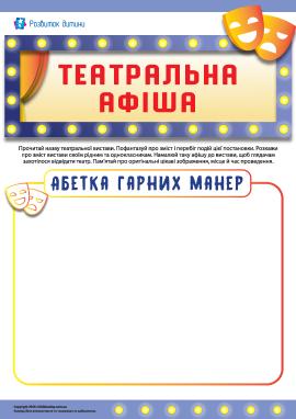 Театральна афіша: «Абетка гарних манер»