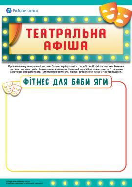Театральна афіша: «Фітнес для Баби Яги»