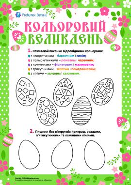 Кольоровий Великдень: цікава геометрія