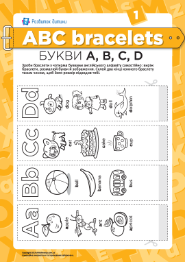 Літерні браслети: літери A, B, C, D