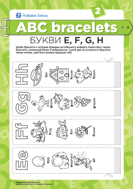 Літерні браслети: літери E, F, G, H