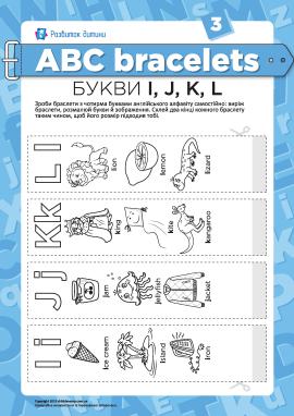 Літерні браслети: літери I, J, K, L