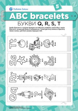 Літерні браслети: літери Q, R, S, T