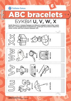 Літерні браслети: літери U, V, W, X