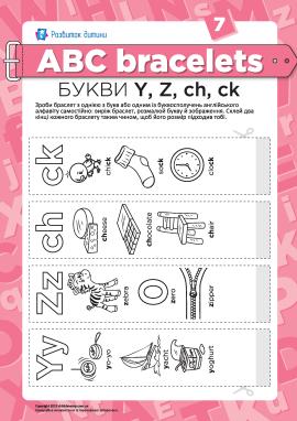Літерні браслети: літери Y, Z, ch, ck