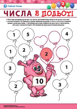 Невідомі доданки №2: сума 10